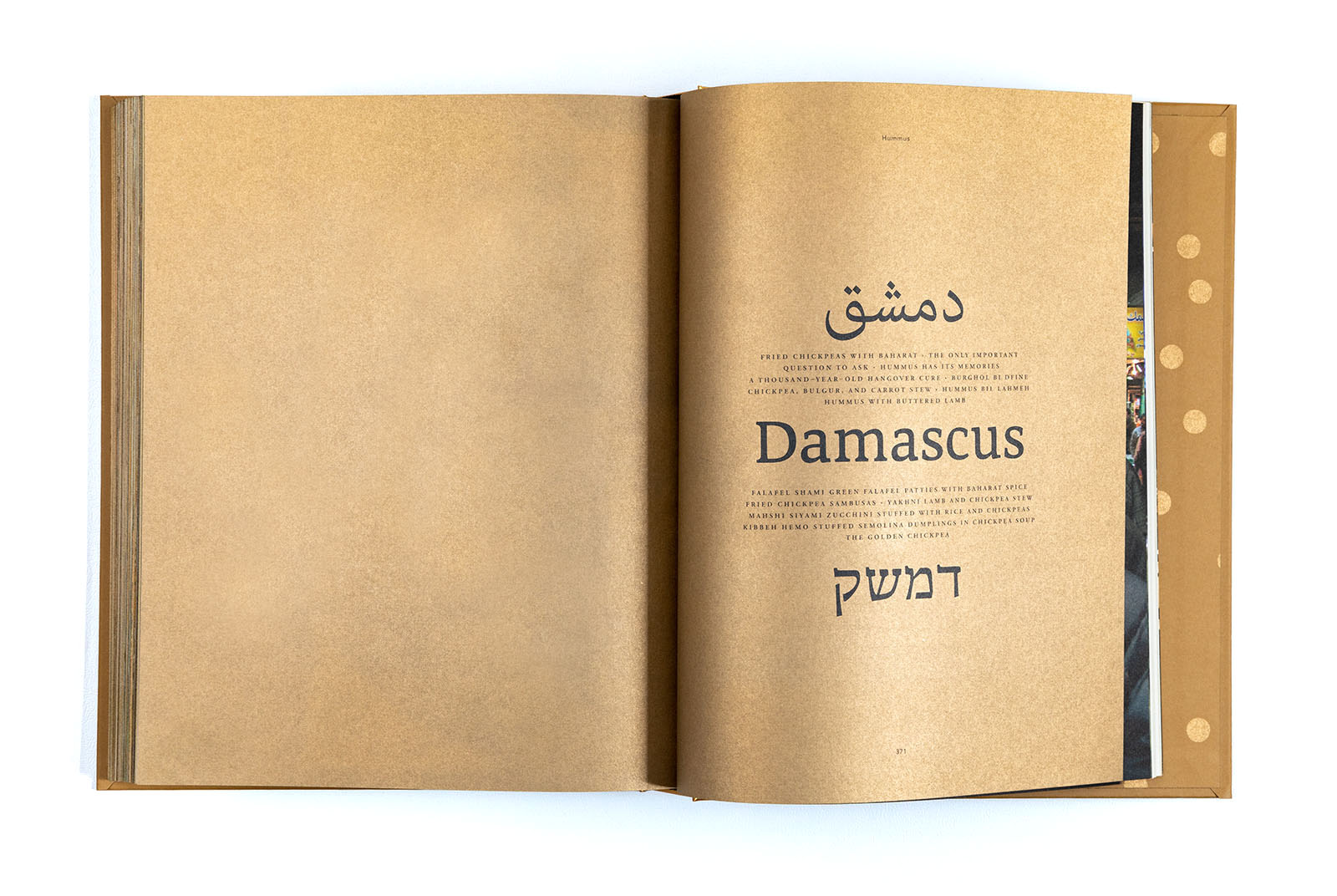 Hummus book Dan Alexander and co.